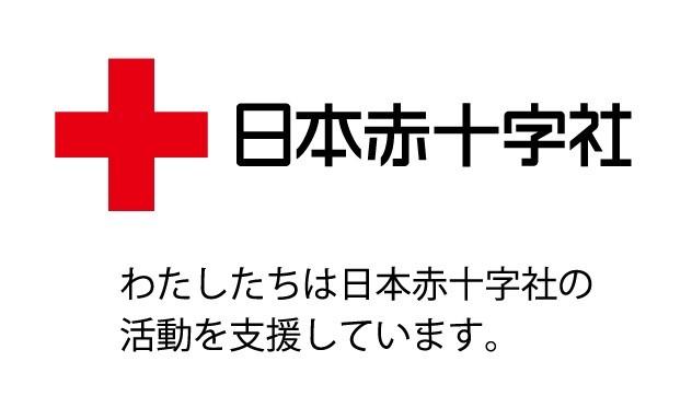PELLE MORBIDAは日本赤十字社の活動を支援しています
